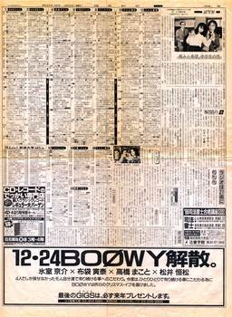 19871225.jpg