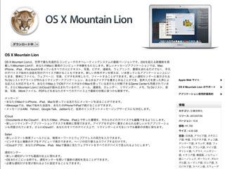 MountainLion.jpg
